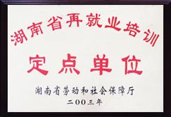 亿美达化妆学校-湖南省再就业培训定点单位