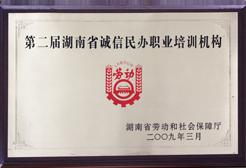 亿美达-湖南省诚信民办职业培训机构