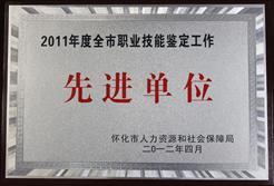 化妆学校-2011年度全市职业技能鉴定工作