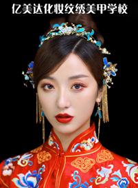 怀化化妆培训 |亿美达秀禾新娘造型作品