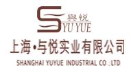 上海与悦实业有限公司